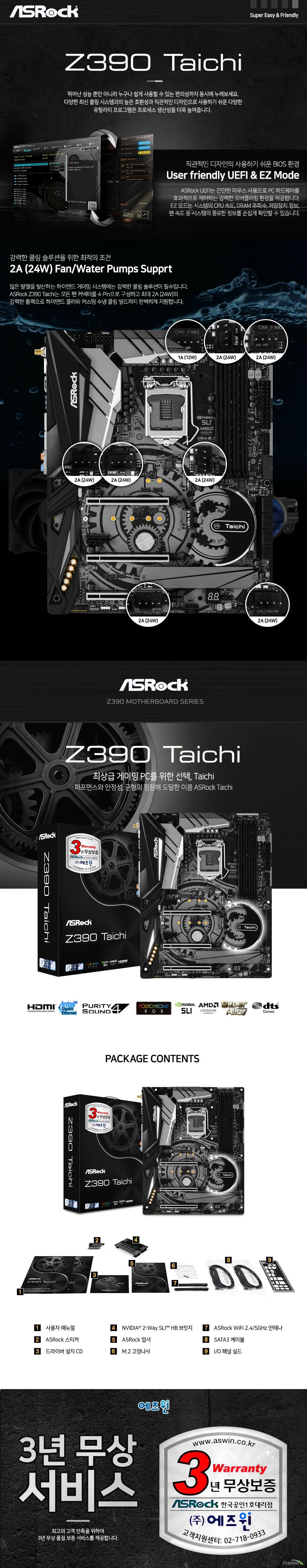 ASRock  Z390 TAICHI 에즈윈