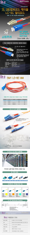 IN NETWORK OM1 LC-SC 멀티 2C 광 케이블 (15m)
