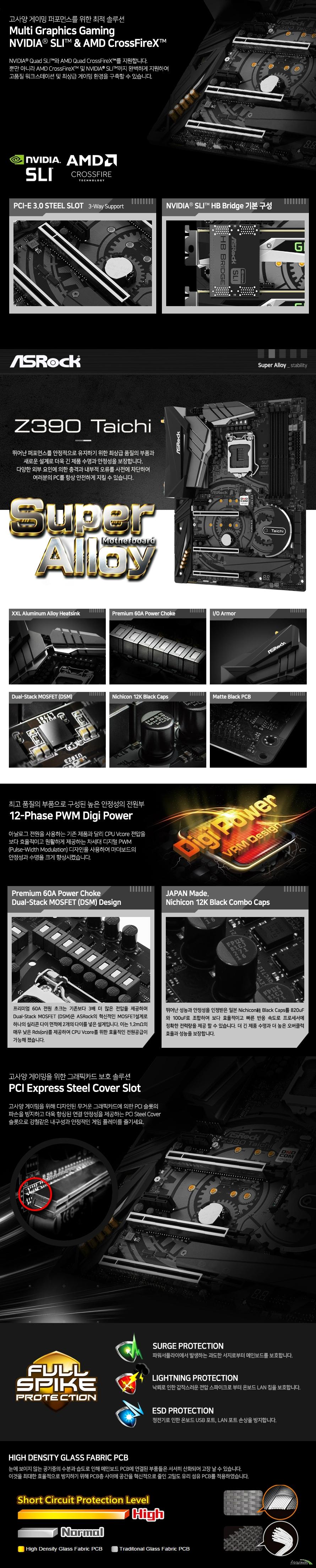 ASRock  Z390 TAICHI 디앤디컴