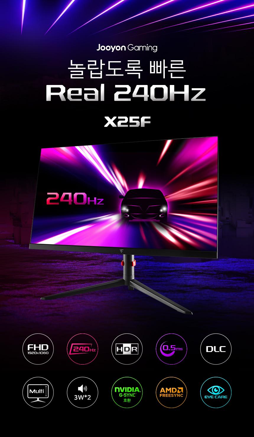 주연테크 X25F 리얼 240 게이밍 무결점