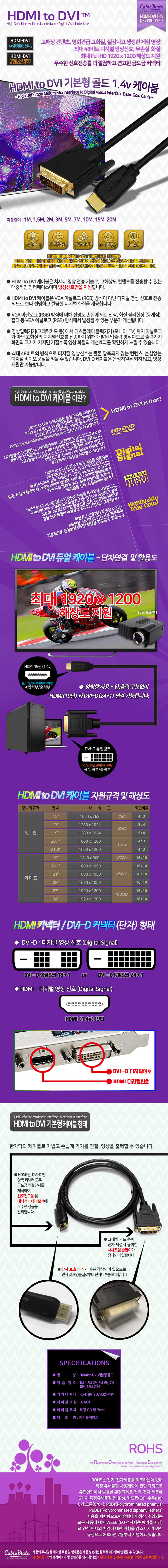 CABLEMATE  HDMI to DVI 기본형 골드 1.4v 케이블(20m)