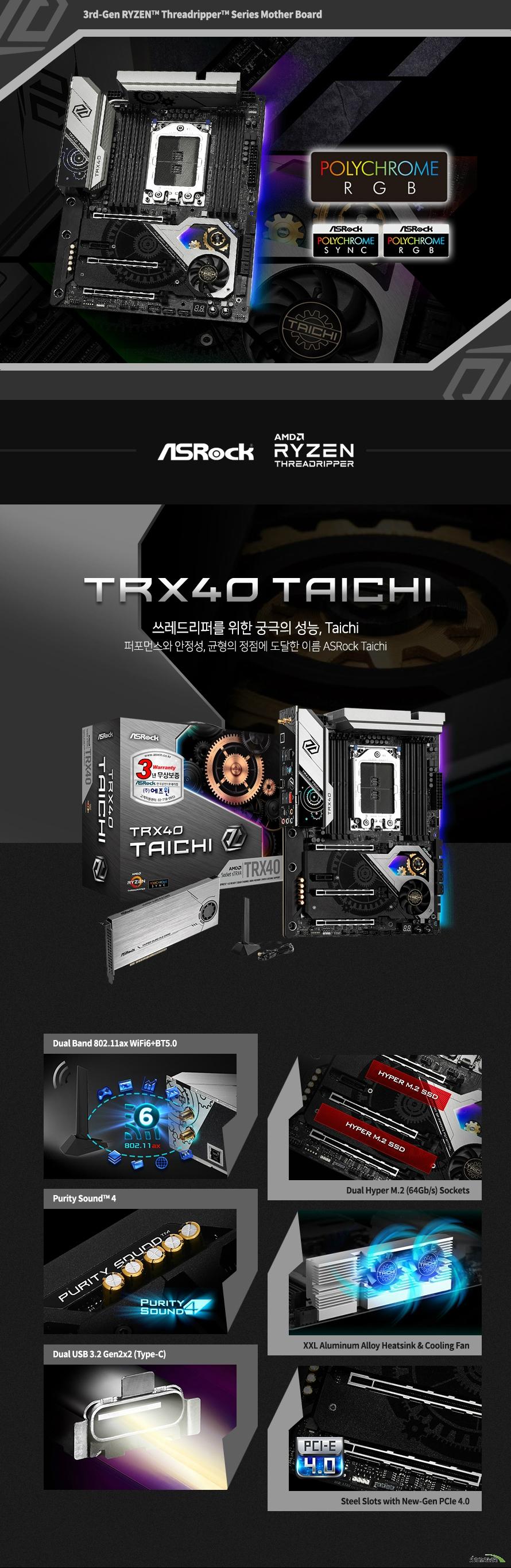 ASRock TRX40 Taichi 에즈윈