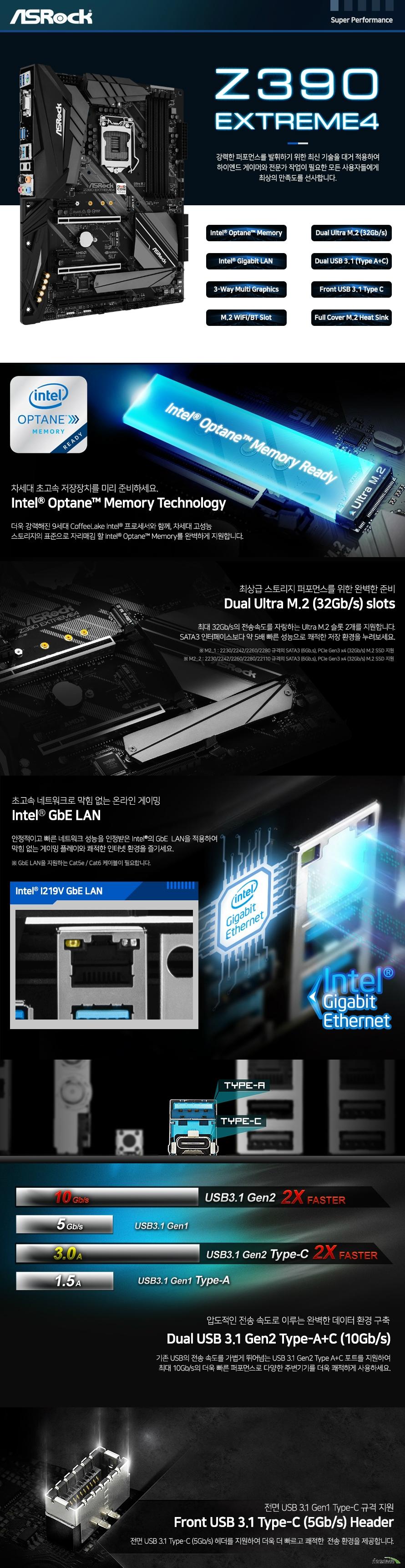 ASRock  Z390 EXTREME4 디앤디컴