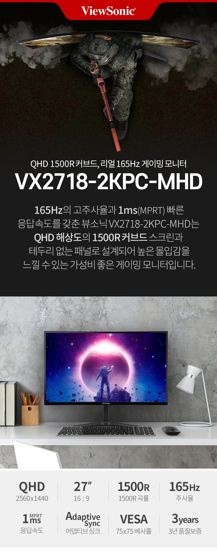 뷰소닉 VX2718-2KPC-MHD QHD 1500R 커브드 리얼 165 게이밍 무결점