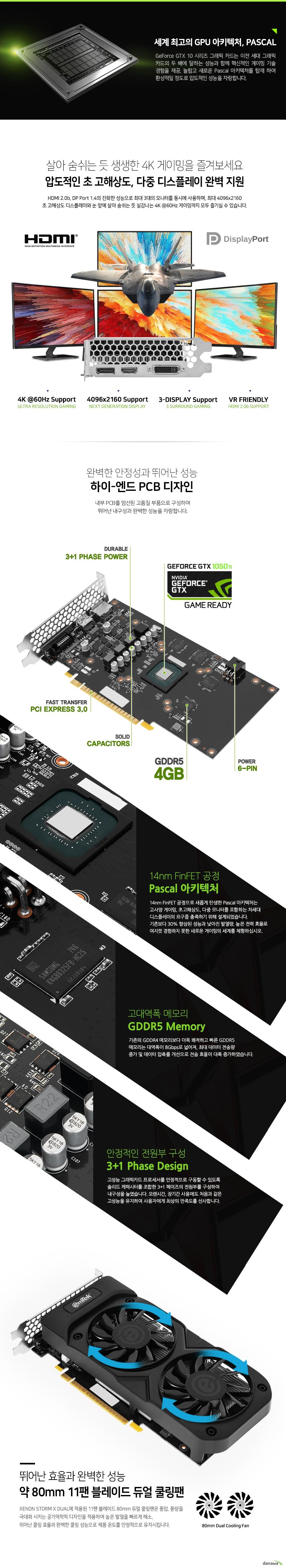 이엠텍 XENON 지포스 GTX1050 Ti STORM X Dual D5 4GB