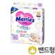 화왕제지  2017 메리즈 밴드 1단계(신생아) 공용 60매 *4팩 (240매)_이미지