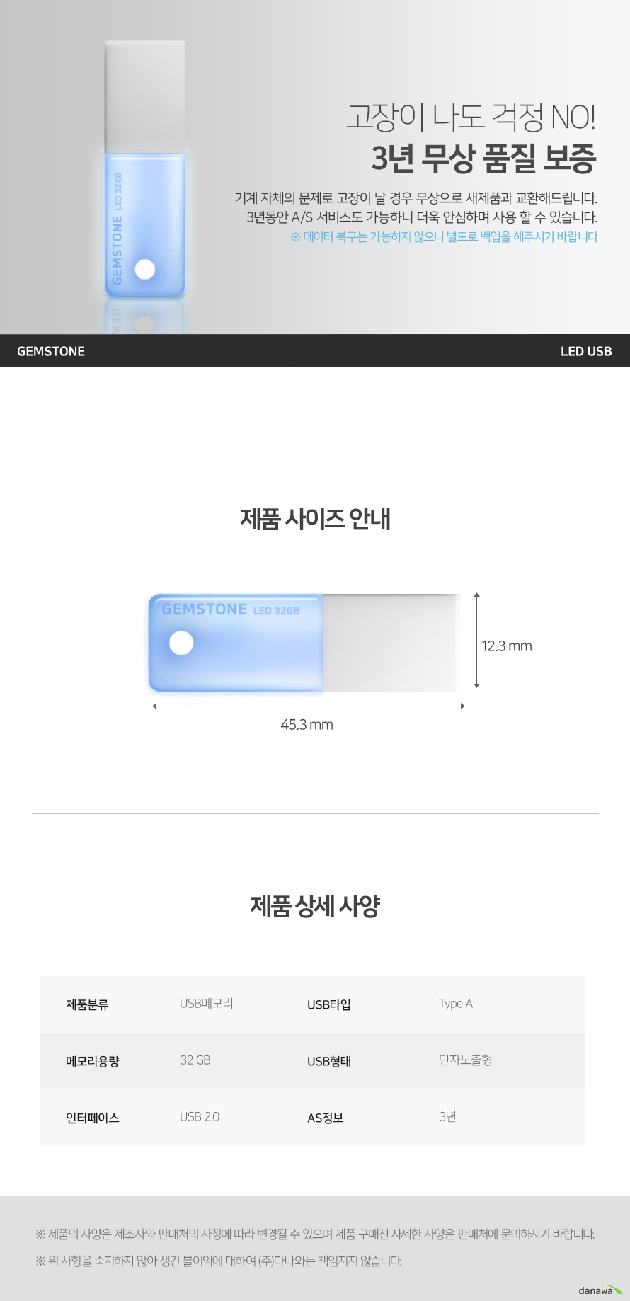 젬스톤  LED USB 2.0(32GB)