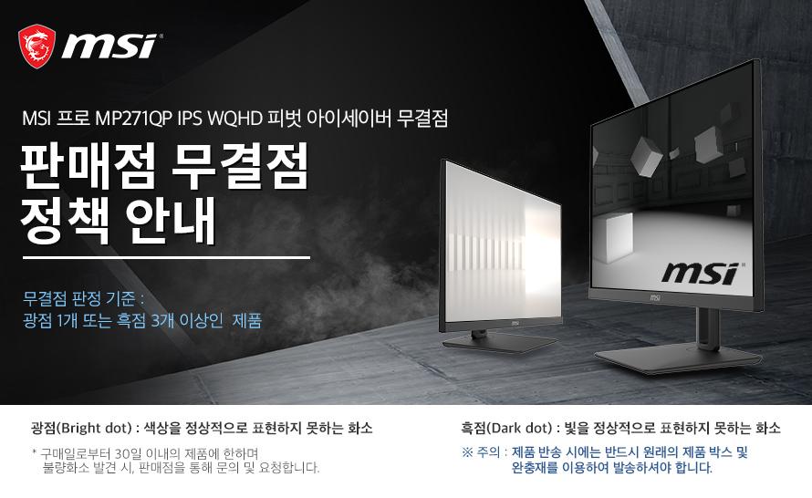 MSI 프로 MP271QP IPS WQHD 피벗 아이세이버 무결점