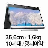 HP 파빌리온 x360 14-dh1150tu (SSD 256GB)