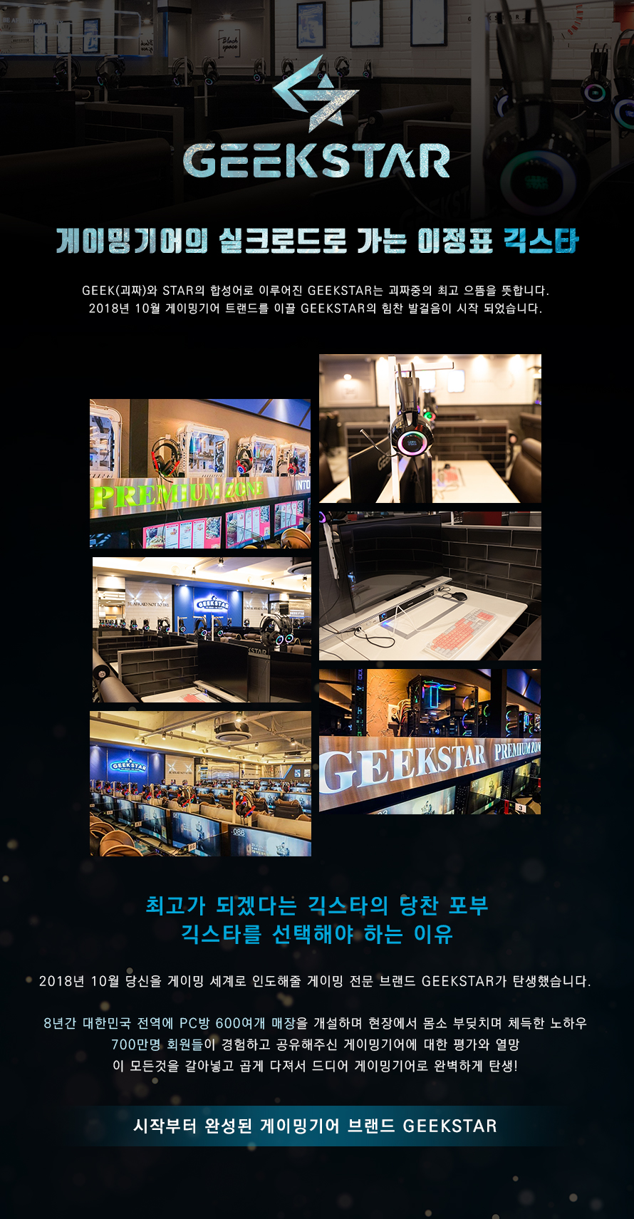 세컨드찬스 GEEKSTAR PC Cafe Edition