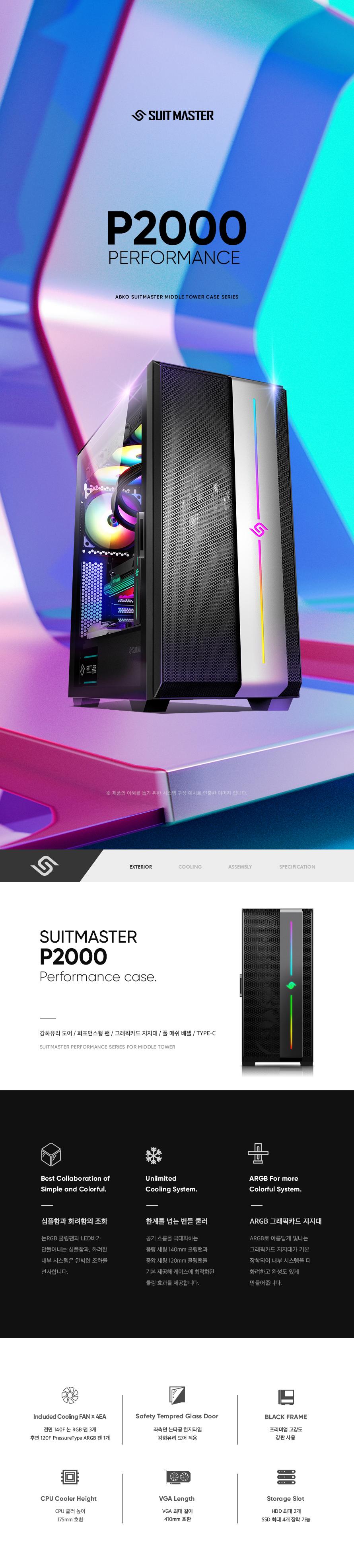 앱코 SUITMASTER P2000 퍼포먼스 ARGB VGA SUPPORT (블랙)
