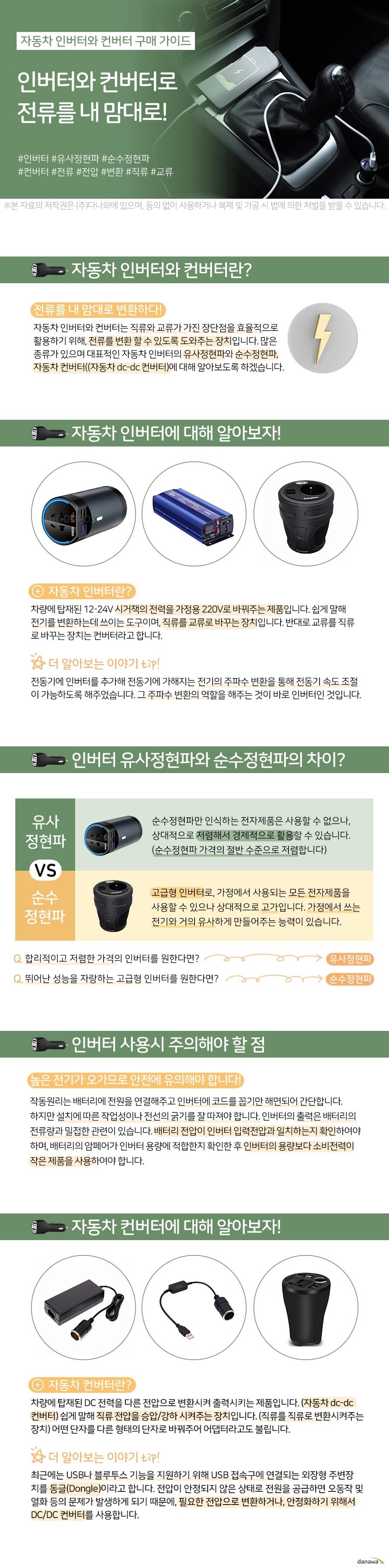 강원전자 izzy power HT-M-600-24