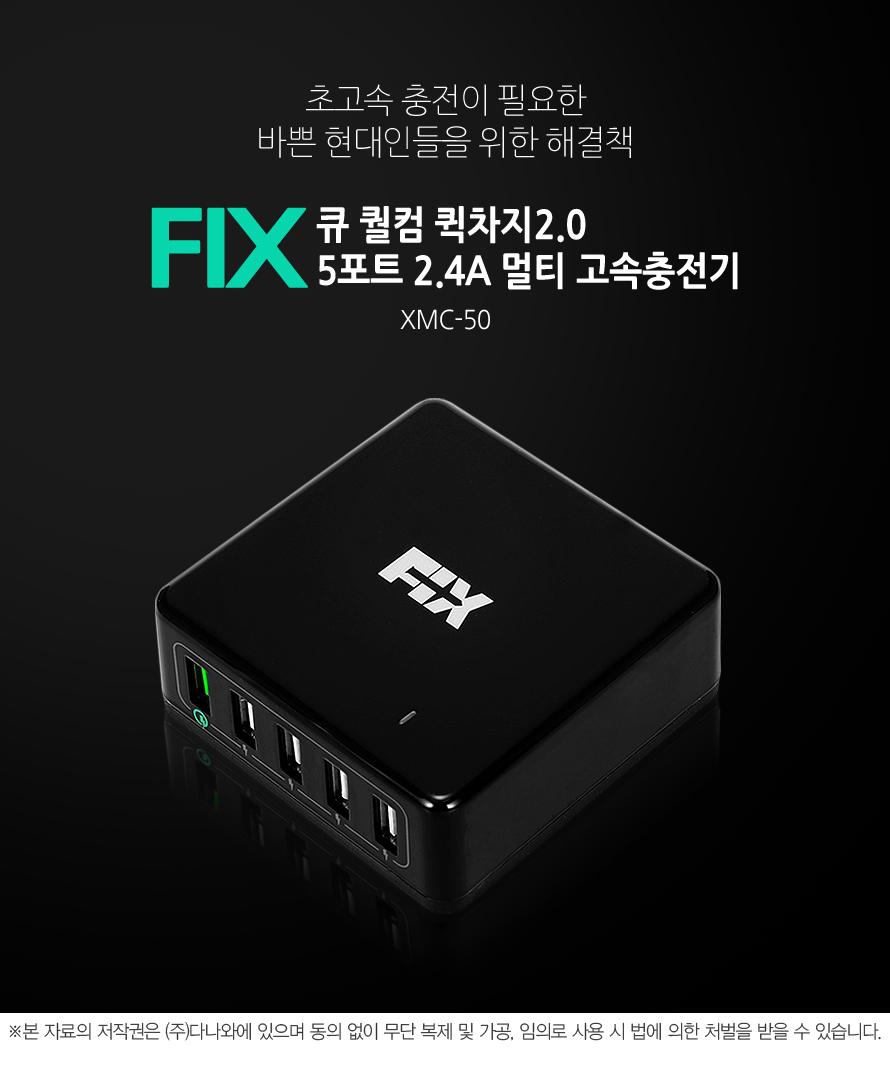 초고속 충전이 필요한 바쁜 현대인들을 위한 해결책 FIX 큐 퀄컴 퀵차지2.0 5포트 2.4A 멀티 고속충전기 XMC-50