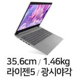 레노버 아이디어패드 Slim3-14ARE R5 (SSD 256GB)