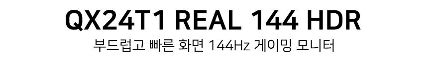큐닉스그룹 큐닉스 QX24T1 Real 144 HDR