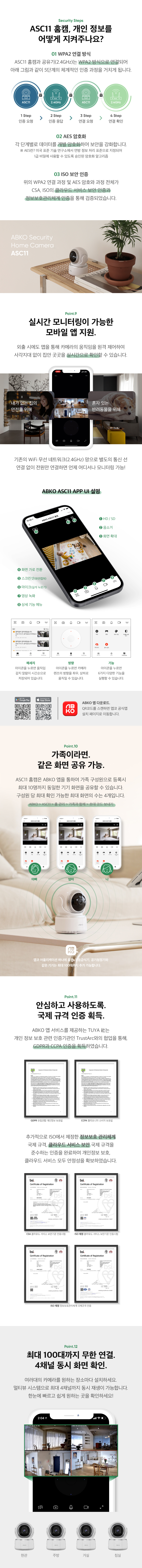 ABKO ASC11 홈캠
