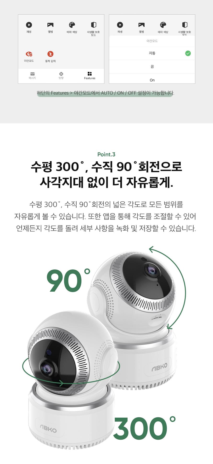 앱코 ASC11 홈캠