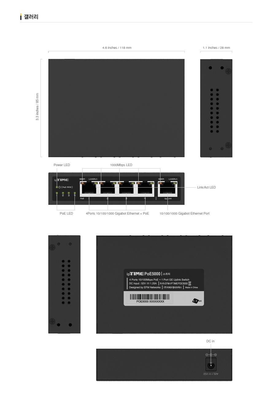 EFM ipTIME PoE5000 스위치허브