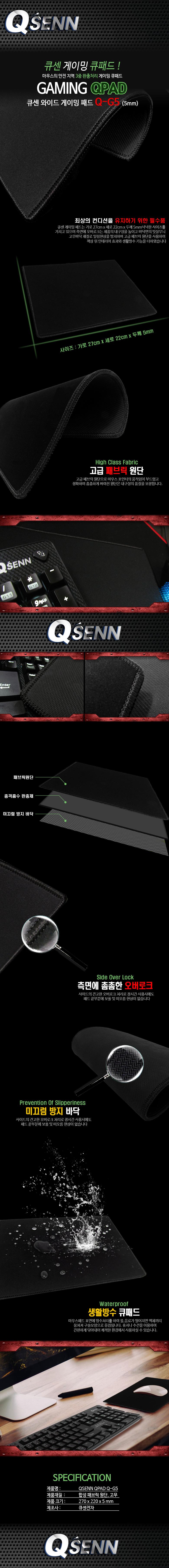 QSENN Q-G5 게이밍 마우스 패드