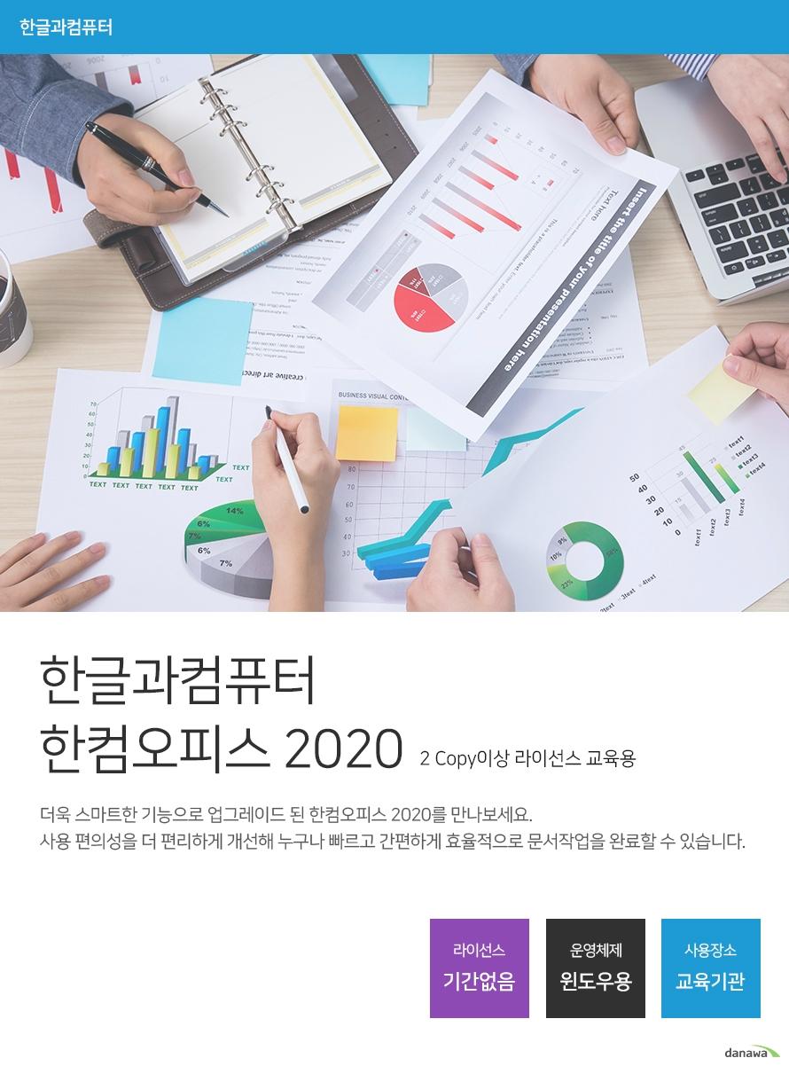 한글과컴퓨터 한컴 오피스 2020 교육용 (2 Copy이상 라이선스)