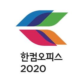 한글과컴퓨터 한컴 오피스 2020 (2 Copy이상 라이선스 교육용)