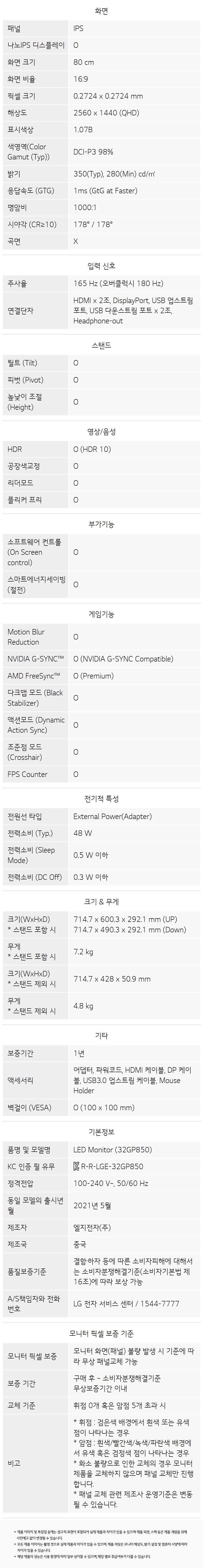 LG전자 울트라기어 32GP850