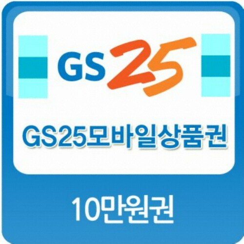 GS25 모바일 상품권 (10만원)