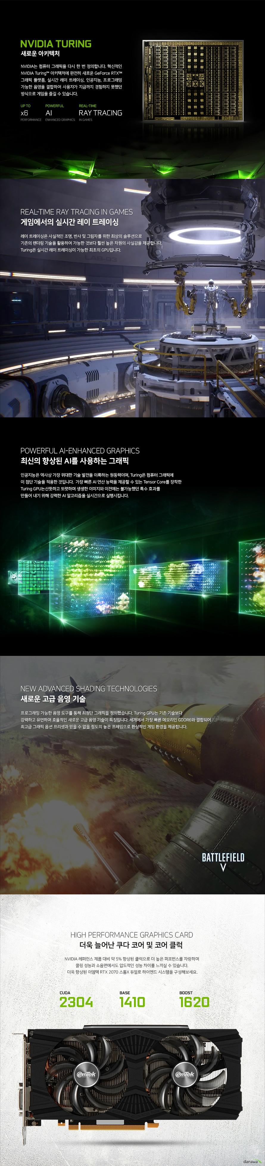 이엠텍 XENON 지포스 RTX 2070 STORM X Dual D6 8GB