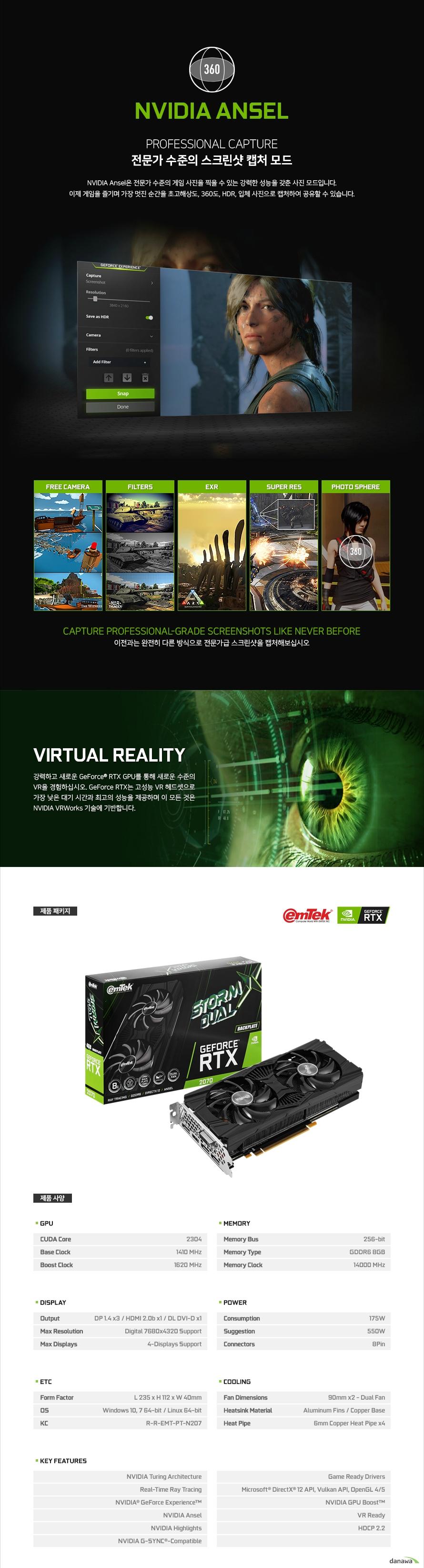 이엠텍  지포스 RTX 2070 STORM X Dual D6 8GB