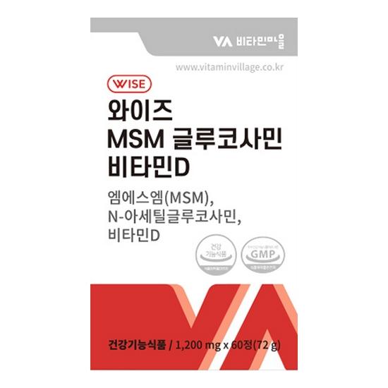 비타민마을 VV 와이즈 MSM 글루코사민 비타민D 60정(1개)