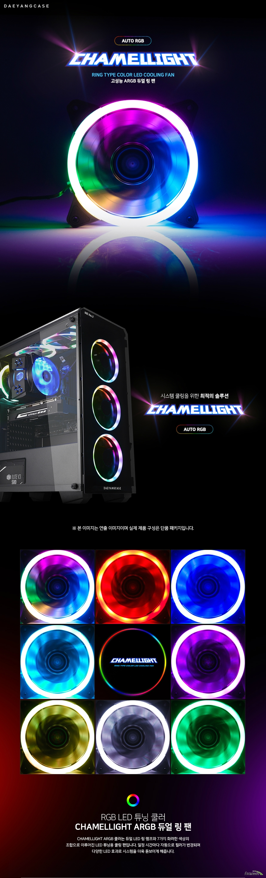 대양케이스  CHAMELLIGHT AUTO RGB 120 듀얼링