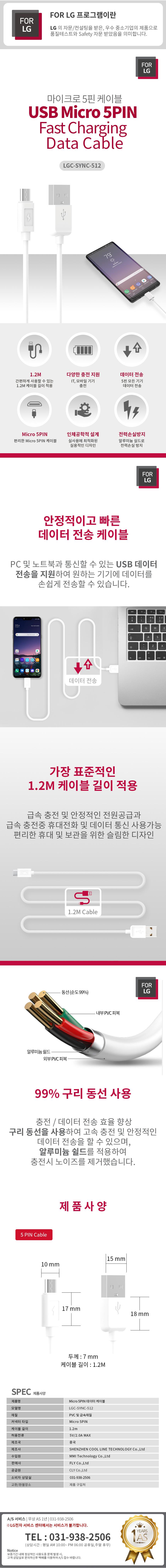 엠엠아이테크놀로지 FOR LG 마이크로 5핀 충전 케이블 (LGC-SYNC-512) (1.2m)