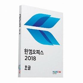 한컴오피스 2018 COEM (다운로드방식/기업용/MLP/COEM/한글,한셀,한쇼 포함)