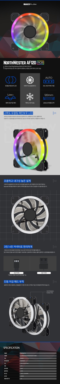 프리플로우 노스웨스터 AF120 RGB 레인보우 듀얼링