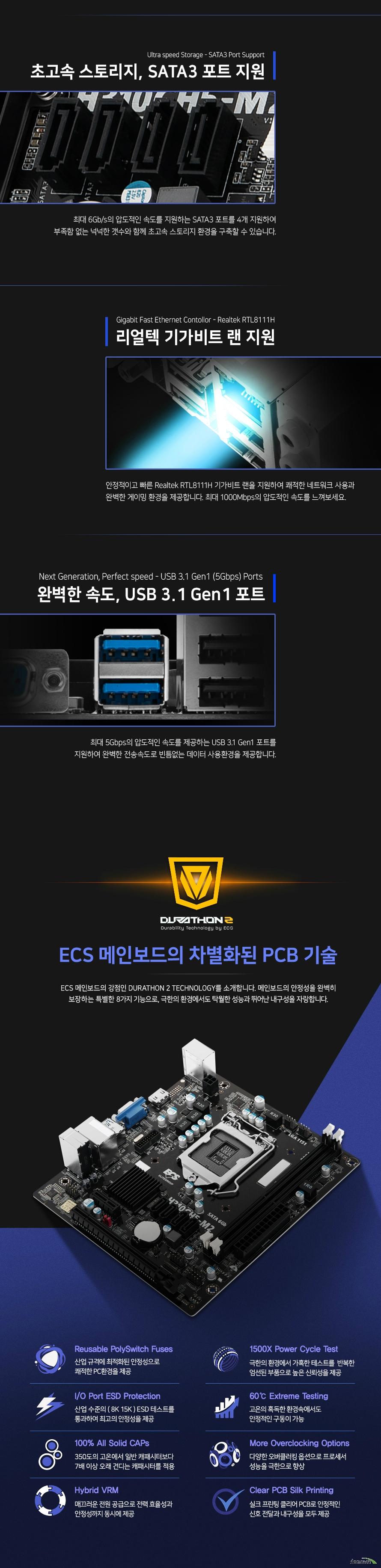 ECS DURATHON2 H310CH5-M2 코잇
