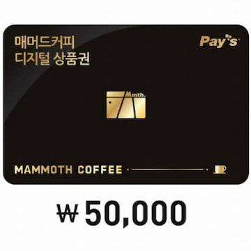 매머드커피 디지털 상품권(5만원)