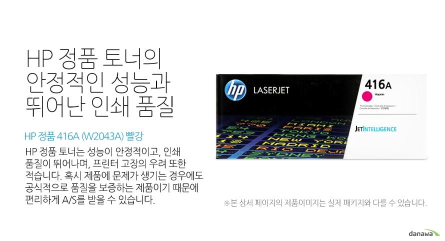 HP 정품 416A (W2043A) 빨강