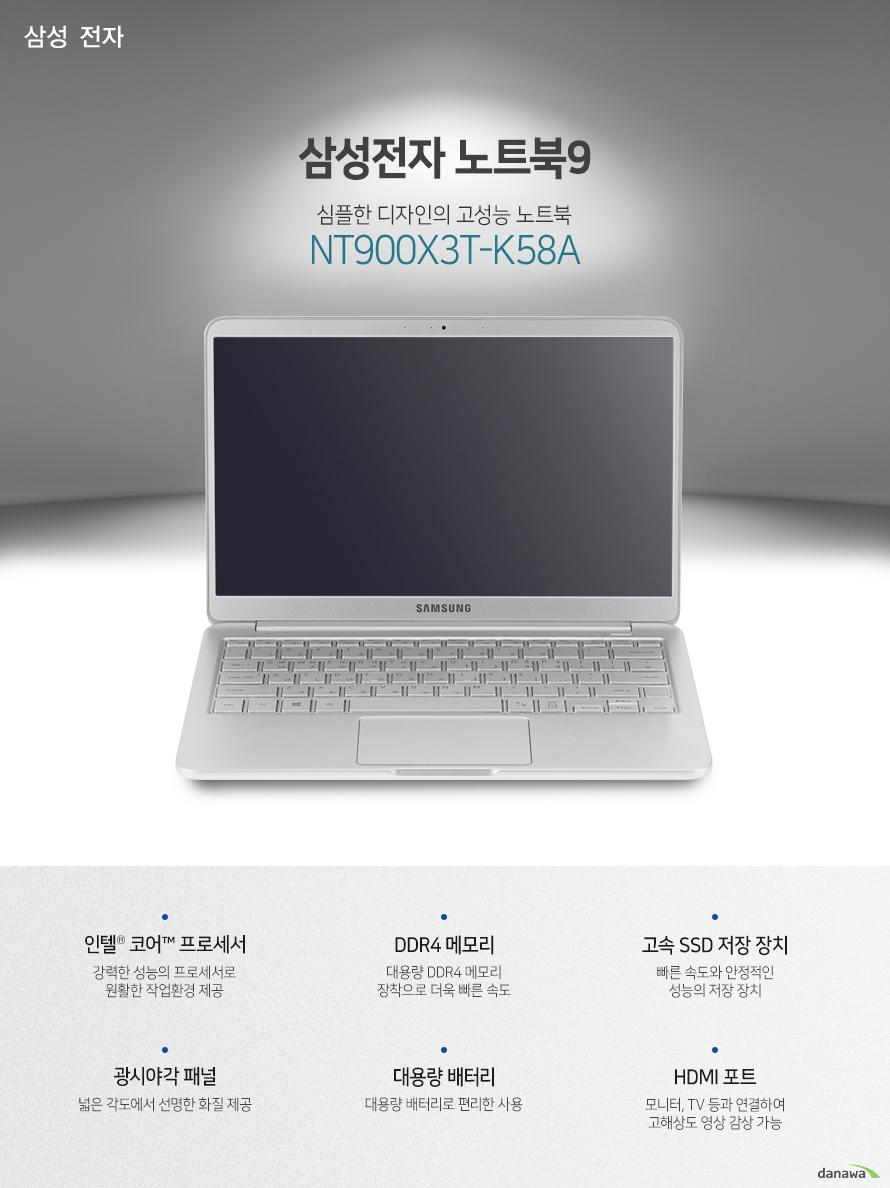삼성전자 노트북9 심플한 디자인의 고성능 노트북 NT900X3T-K58A 인텔 코어 프로세서 DDR4 메모리 고속 SSD 저장 장치 광시야각 패널 대용량 배터리 HDMI 포트