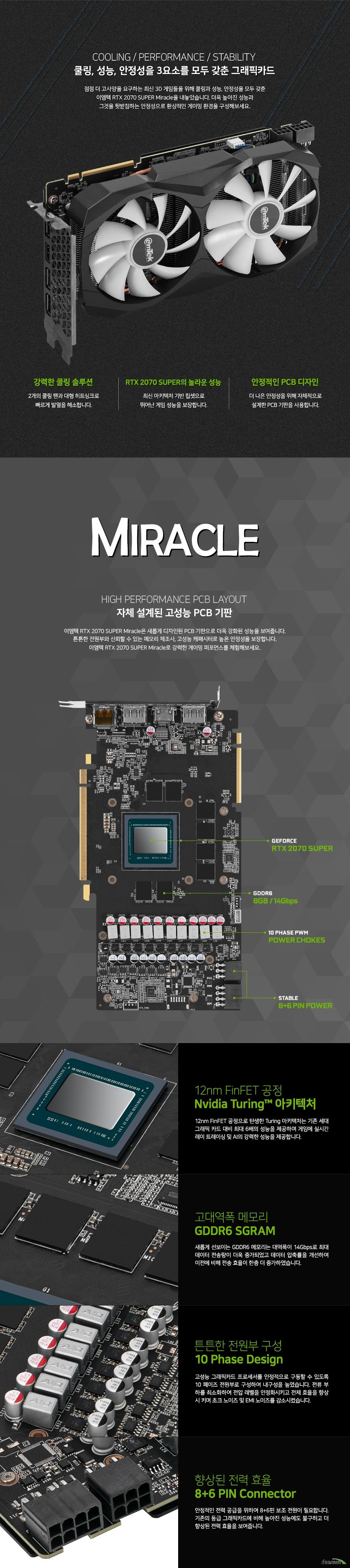 이엠텍  지포스 RTX 2070 SUPER MIRACLE D6 8GB