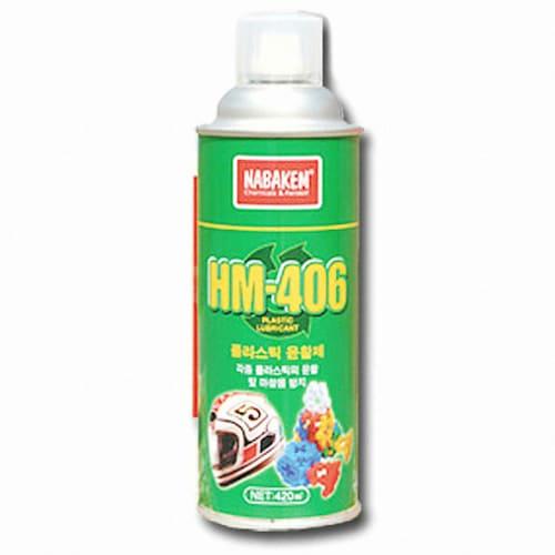 나바켐  HM-406 플라스틱 윤활제 420ml (20개)_이미지