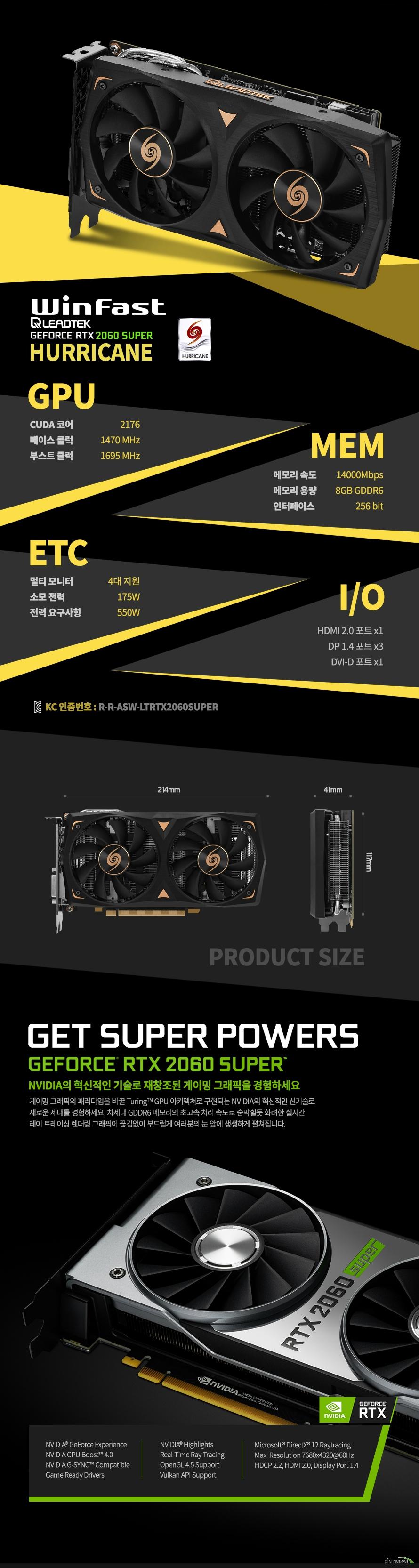 리드텍 WinFast 지포스 RTX 2060 SUPER HURRICANE D6 8GB