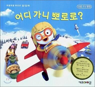 키즈아이콘  뽀롱뽀롱 뽀로로 시리즈 (6편, 어디가니 뽀로로?)_이미지