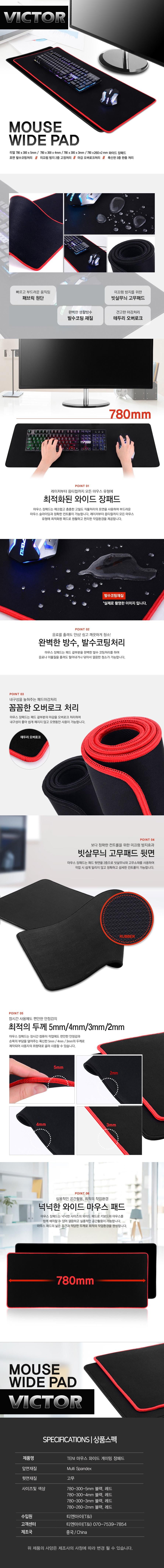 티엔아이 VICTOR TENI-5 장패드 (레드, L)