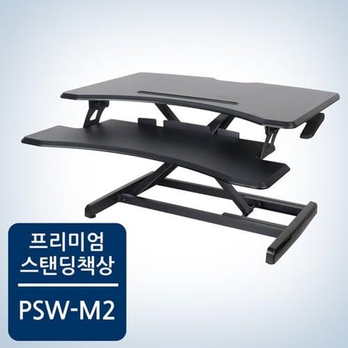카멜마운트 스탠워크 PSW-M2 거치형 (76x49cm)_이미지