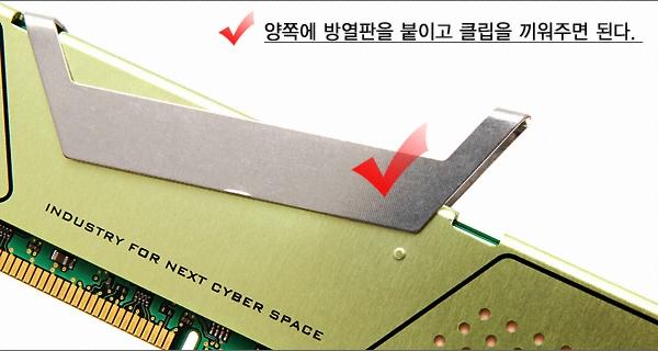 CYNEX 메모리 방열판 메론