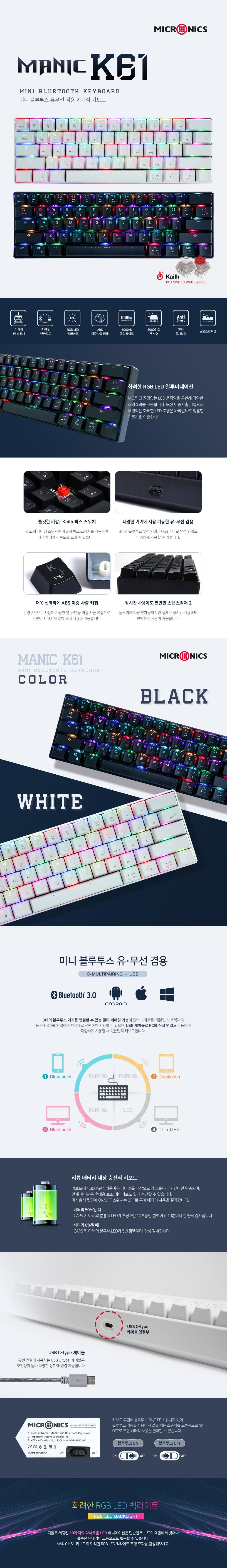 마이크로닉스  MANIC K61 RGB 미니 블루투스 카일박스축(화이트, 백축)