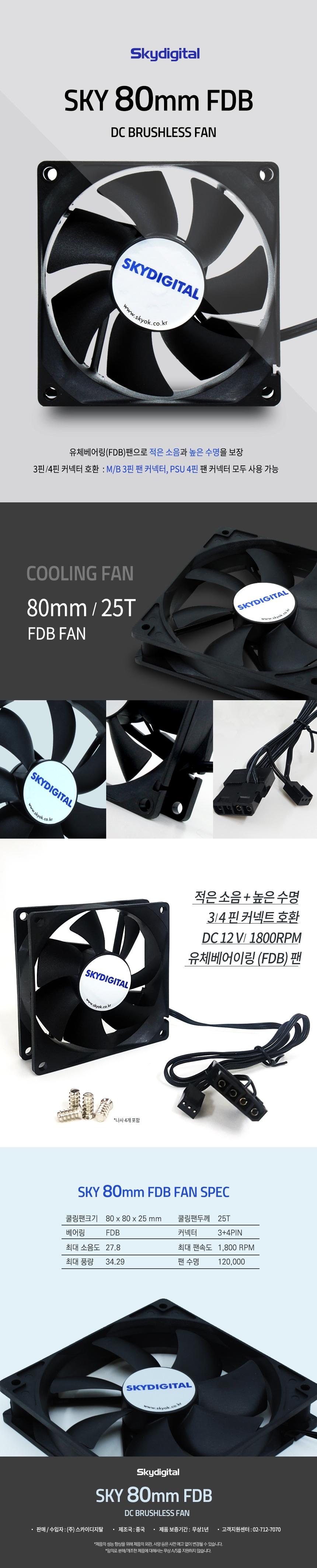 스카이디지탈  80mm FDB FAN