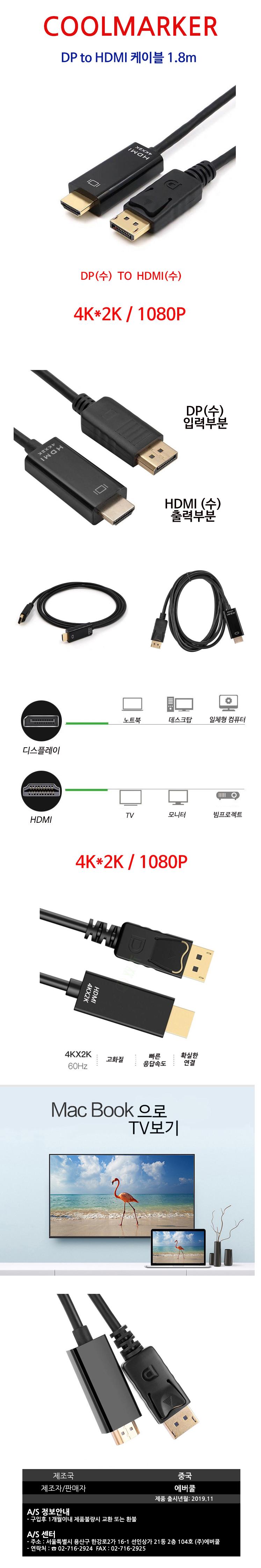 EVERCOOL COOLMARKER DisplayPort to HDMI 변환 케이블 (1.8m)