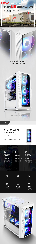 ABKO SUITMASTER 321X 듀얼리티 강화유리 스펙트럼 Dualight (화이트)