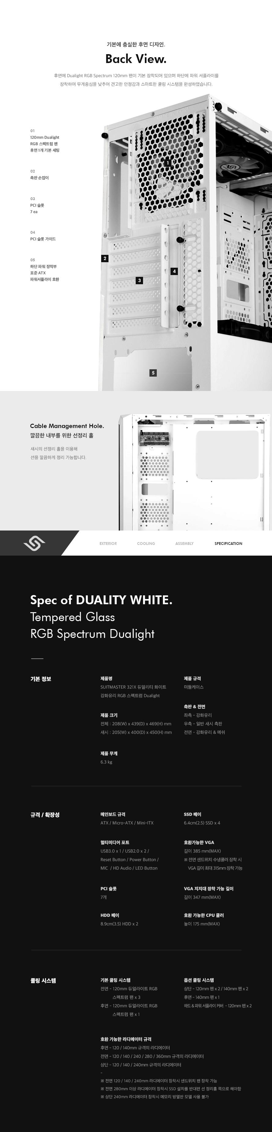 ABKO SUITMASTER 321X 듀얼리티 강화유리 스펙트럼 Dualight(화이트)
